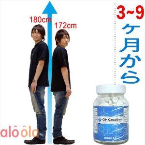 Thuốc tăng chiều cao Gh-Ceation Nhật Bản