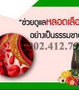 nuoc-hoa-qua-enzim-rd-fresh-plus-thailand-ho-tro-tang-cuong-mau-ve-tim