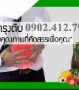 nuoc-hoa-qua-enzim-rd-fresh-plus-thailand-ho-tro-viem-suy-gan
